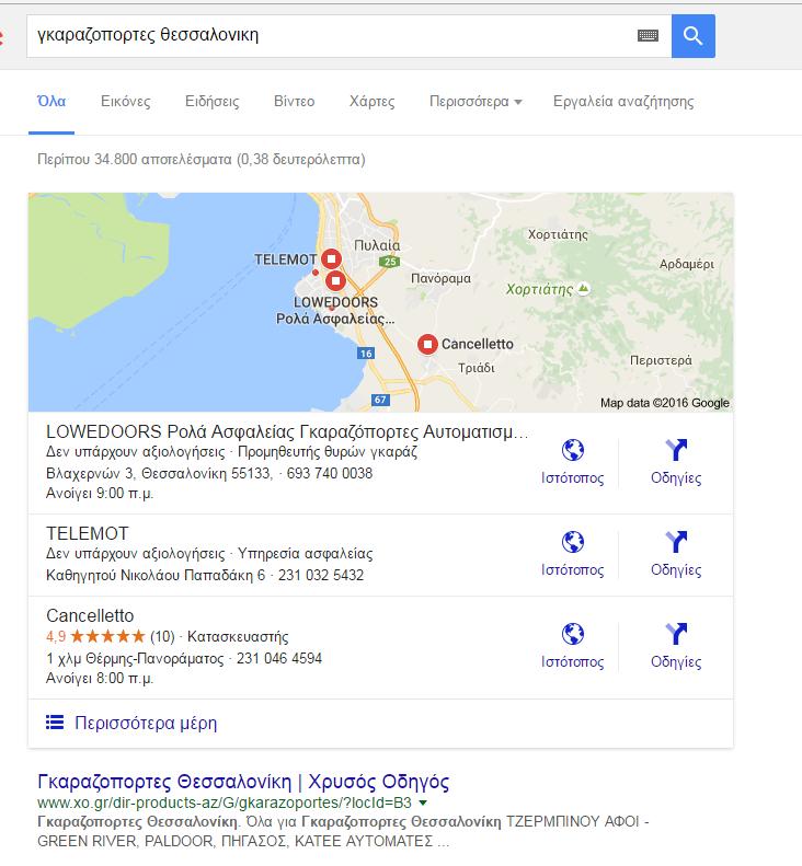 topikes anazitiseis google 3 pack